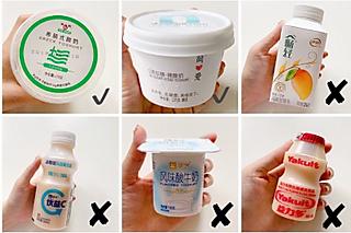 教你挑对减肥酸奶,越喝越瘦❗️
