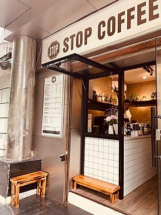 谱食物语的上海探店|STOP Coffee 值得您为之停留