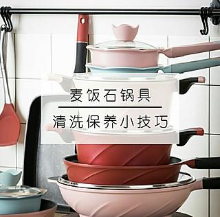 至此不谈风月enpo的超实用!麦饭石锅具清洗保养小技巧