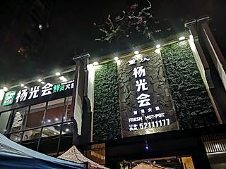 自然疗法师王淑芳的探店——开州区人气最高的火锅店之——杨光会