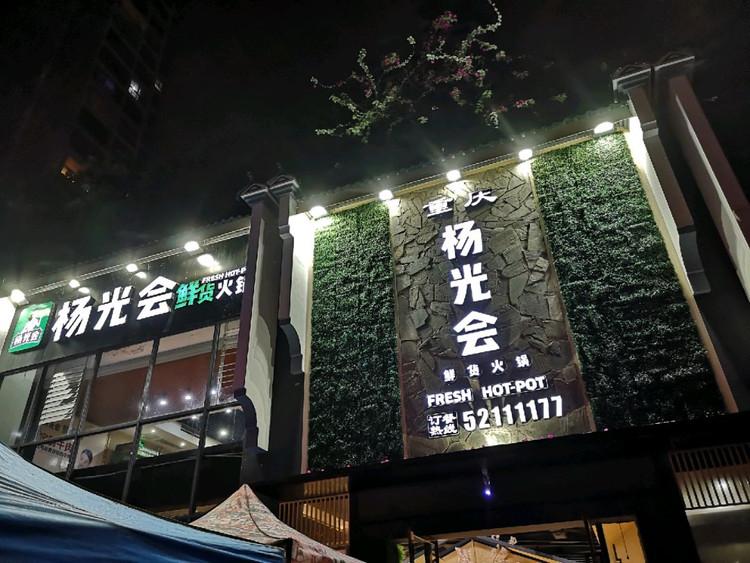 探店——开州区人气最高的火锅店之——杨光会图1