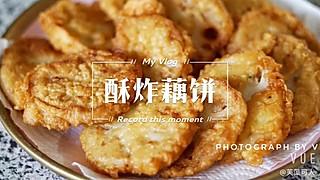 薇·妙滋味的香酥藕饼