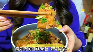甜七姑娘的带鱼简单又好吃的做法,你一看就明白,爱吃带鱼的不要错过哦!