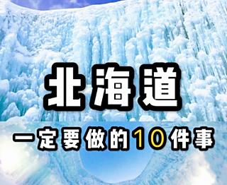 小玉Doris的日本旅游攻略|北海道一定要做的10件小事