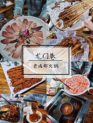 Tina厨房日记的【龙门巷老成都火锅】有很多没吃过的食材涮品,如滑肉片、腊肉片,还有些非成都火锅涮品,如蟹柳、福袋~