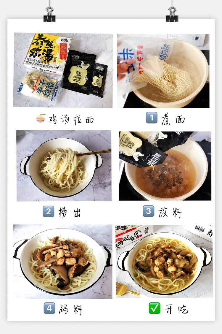 你们吃过鸡汤拉面么?很养生的吃法,这下可以大口嗦面了图3