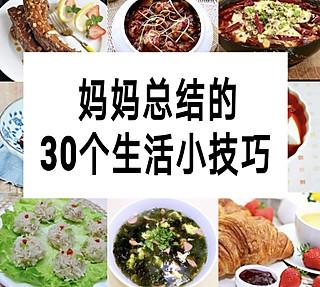 Darling  朵两生花的妈妈总结的30个做饭小技巧,真正幸福的味道
