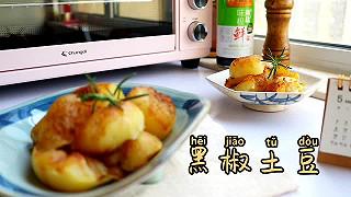 黑椒土豆~低盐低脂更健康