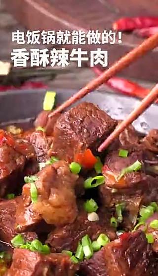 我是导演我不能死的电饭锅就能做的,香酥辣牛肉