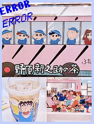 风中凌乱の小琪子的首家蜡笔小新主题奶茶店