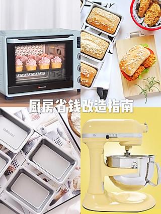 香草山的Alin的小厨房大改造的省钱买买买,晒晒新入手的厨房用品❗❗