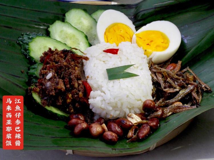 峇拉煎是马来语 Belacan 的音译,拼写可能源自葡萄牙语,它一种虾糕,所谓糕是用带皮的小虾和盐在石桕里磨碎后爆晒发酵而成。市售的峇拉煎通常是压成砖状的。峇拉煎是马来西亚家庭常用的调味料。人们用它配以合适香料、海鲜做出各式各样的咖喱菜和辣椒酱,比如Laska,马来风光(峇拉煎虾辣酱炒空心菜)峇拉煎虾🦐参巴辣酱耶浆饭,还有峇拉煎江鱼仔参巴辣酱,峇拉煎鱿鱼参巴辣酱。 可以说峇拉煎给马来菜,娘惹菜,华图3