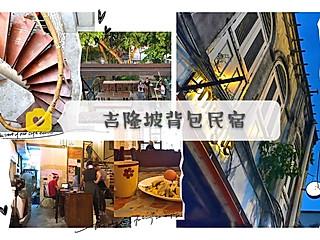 小砖头UP的吉隆坡住宿 | 来唐人街这里住超🆒的混合民宿
