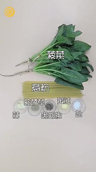 营养师锦虹的25秒,学完减肥餐→菠菜意面