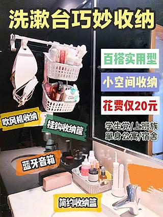 Qk91的洗漱台巧妙收纳‼️仅用20元💰百搭实用小空间