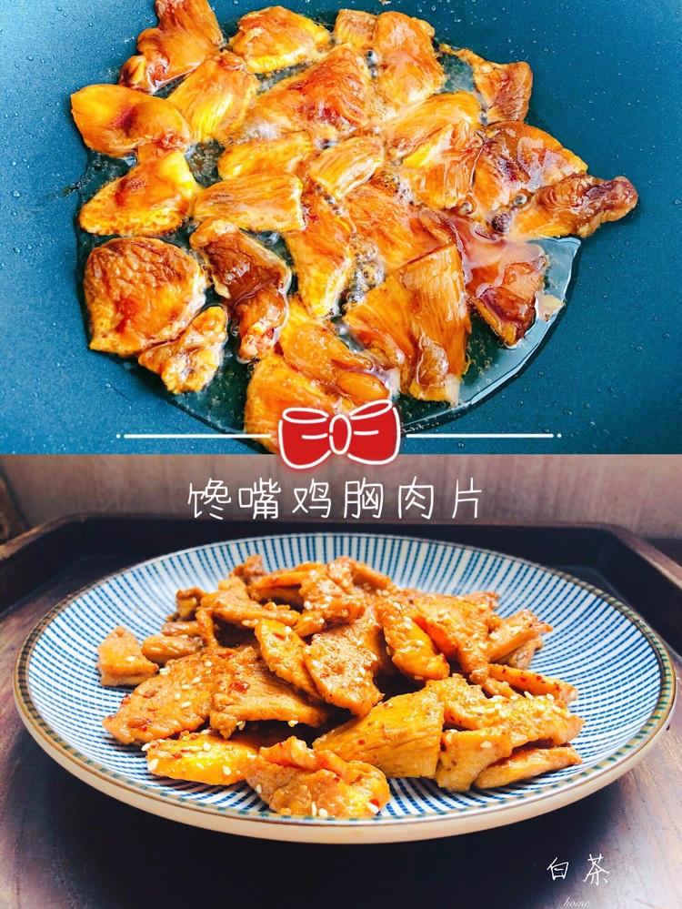🔥自己在家也可制作的美味❗香辣诱人的鸡胸肉片❗图1