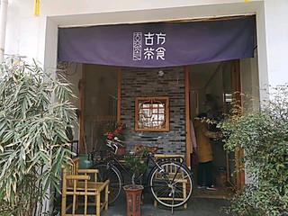 薇凉雨jane的美食探店•古方茶食