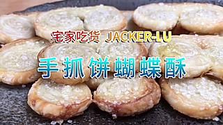 宅家吃货JACKERLU的新学的手抓饼蝴蝶酥😘真的很简单😝