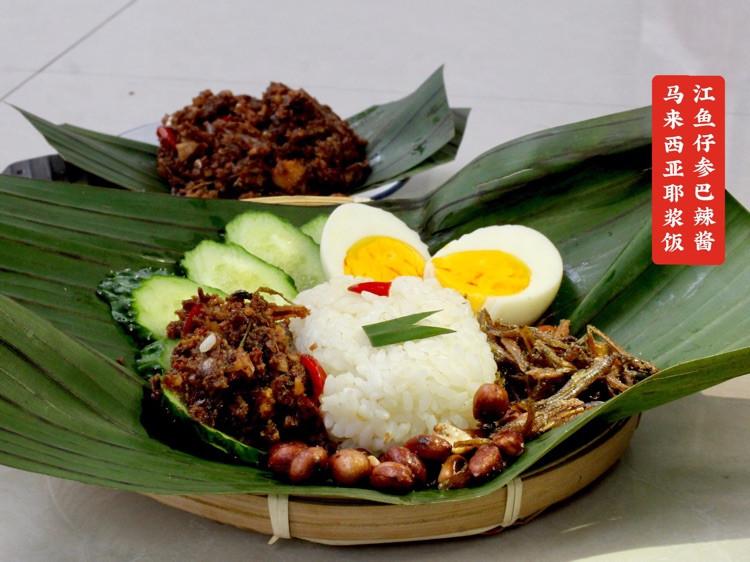 峇拉煎是马来语 Belacan 的音译,拼写可能源自葡萄牙语,它一种虾糕,所谓糕是用带皮的小虾和盐在石桕里磨碎后爆晒发酵而成。市售的峇拉煎通常是压成砖状的。峇拉煎是马来西亚家庭常用的调味料。人们用它配以合适香料、海鲜做出各式各样的咖喱菜和辣椒酱,比如Laska,马来风光(峇拉煎虾辣酱炒空心菜)峇拉煎虾🦐参巴辣酱耶浆饭,还有峇拉煎江鱼仔参巴辣酱,峇拉煎鱿鱼参巴辣酱。 可以说峇拉煎给马来菜,娘惹菜,华图2