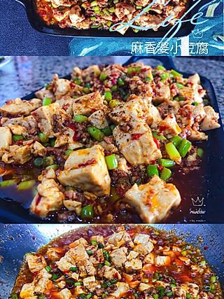 麻婆豆腐改良版之麻香婆小豆腐