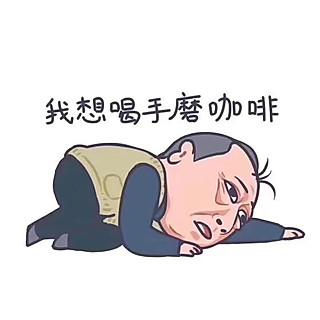 婆婆飒飒的苏大强 作妖系列