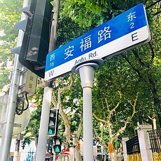 刘三姐_Kori的旧时法租界,是魔都最美地带🍃