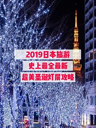 小玉Doris的日本旅游|超浪漫圣诞灯展攻略🎄Ins刷屏