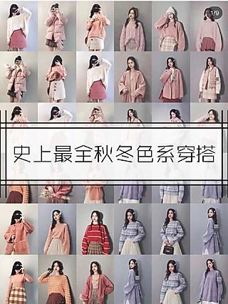 西西儿的居家美食的入冬衣橱必备❄️秋冬必备,超全色系列搭配,一整个冬天都够啦