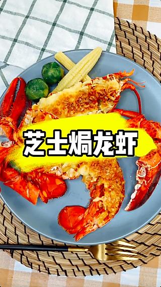 演员李泽玉的芝士焗龙虾