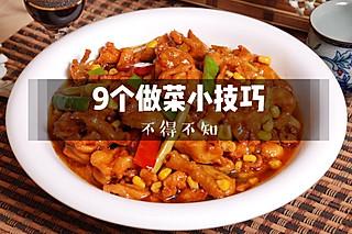 幻無蝶音的9个你不得不知的做菜小技巧