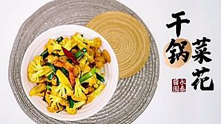 大酱日记Kevin的干锅系列:干锅花菜,香辣咸鲜,简单易学!