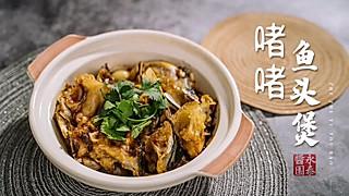 大酱日记Kevin的啫啫鱼头煲,一道不理解却很鲜美的粤菜!
