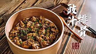 大酱日记卤蛋的今天做一道豉汁蒸排骨,粤菜中的经典家常菜!