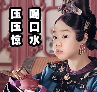 豆腐的分享收藏这则延禧戏精Lucky,水逆退散!😍😍😍✨✨✨