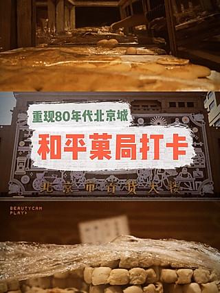 Sunshine_毓的北京和平菓局 | 穿越回半个世纪前的老北京