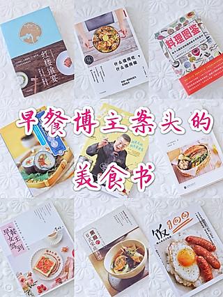 流浪的喵喵小姐的美食书集合 | 有书在手,做饭有谱。📖