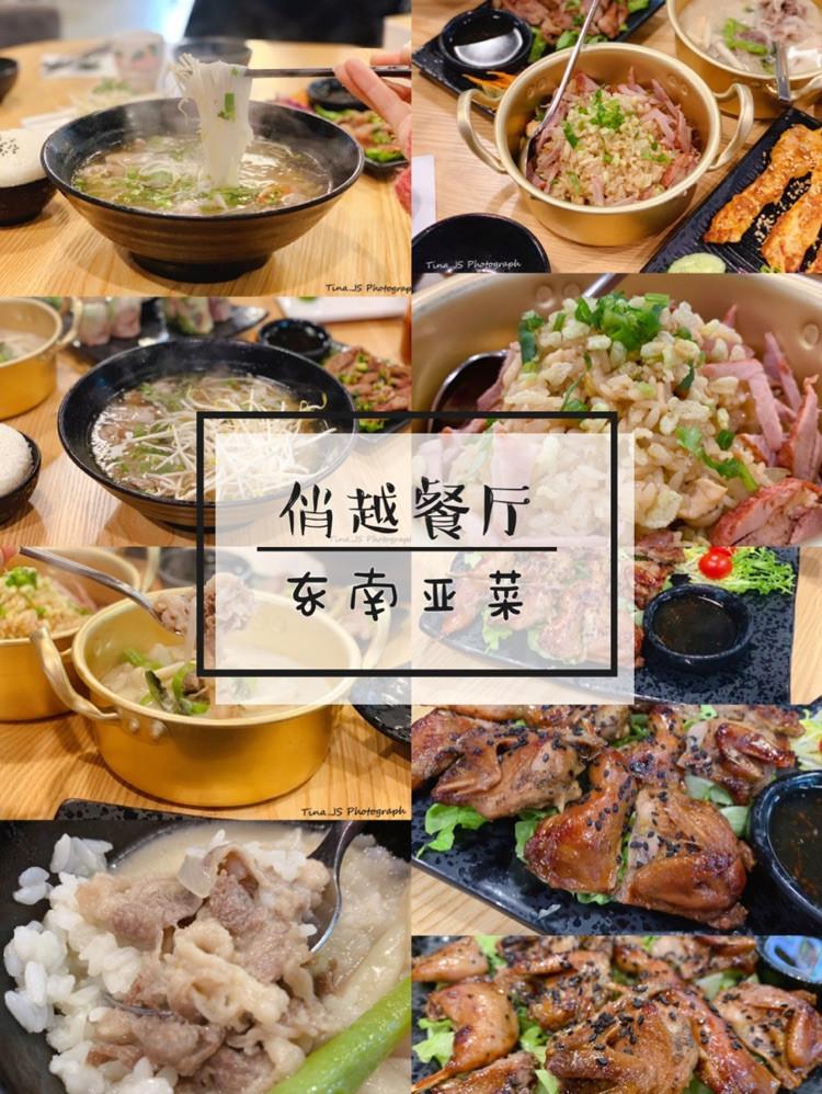 拔草东南亚餐厅【俏越餐厅】有好吃的「招牌越南牛肉粉」和「私房焦糖椰香烤香蕉」图1