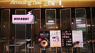 小砖头UP的北京泰国菜 | Amazing Thai有点棒