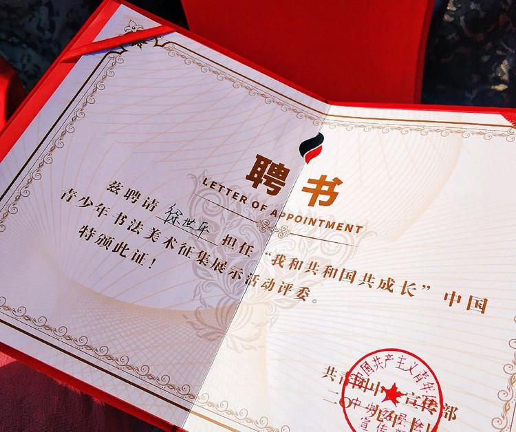 少年强则中国强,少年独立则国独立,少年自由则国自图2