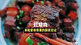 米粒爱奇异果的红烧肉