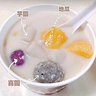 ciel3的冬天去鲜芋仙一定要吃花生玉浆2号!新出的喜圆也太好吃了吧!!