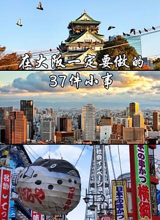 小玉Doris的日本旅游攻略🌟 在大阪一定要做的37件小事