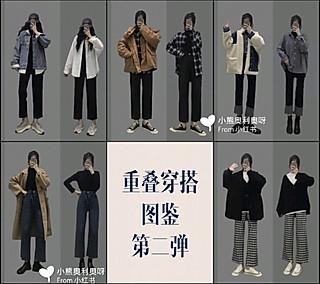 桃啾啾j的学生党日常平价穿搭~当季最流行的重叠穿搭