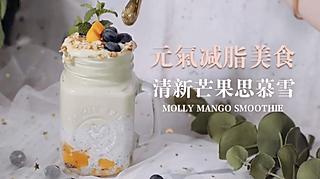 姜蜜条Molly的减肥DAY60 夏日清新减脂美食 芒果思慕雪
