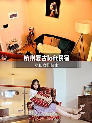 小砖头UP的杭州民宿 | 小仙女超爱的欧美轻奢loft民宿