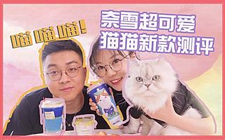 BTV媛媛的奈雪的茶猫猫新品测评