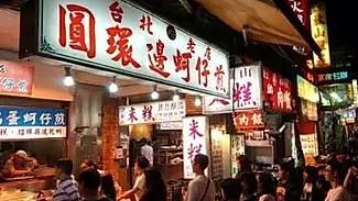 台湾人才不会告诉你,他们去的夜市在哪里(但我会)