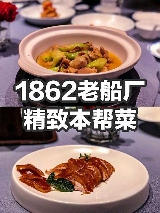 ❤️滨江大道1862老船厂,秒出片的精致本帮菜!图1