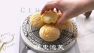 张竹本的酥皮泡芙