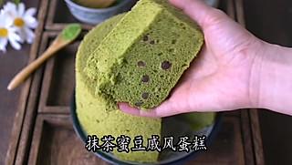 张竹本的抹茶蜜豆戚风蛋糕
